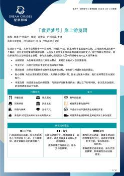 [岸上游]WDR 夏季航次 香港广州南沙-那霸-宫古岛-广州南沙香港(0612)电子刊物
