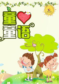 童心童语电子宣传册