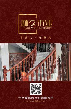 林久木业楼梯画册