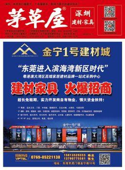 《茅草屋深圳建材报》2020年5月15日电子书刊