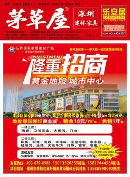 《茅草屋深圳建材报》2019年7月15日刊电子画册