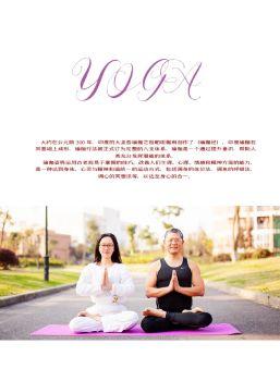 瑜伽合练电子宣传册