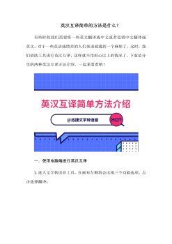 英汉互译简单的方法是什么?