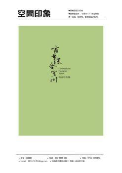 空间印象十年专题——商业综合体设计成功案例集锦画册