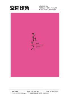 空间印象十年专题——酒店设计成功案例集锦画册
