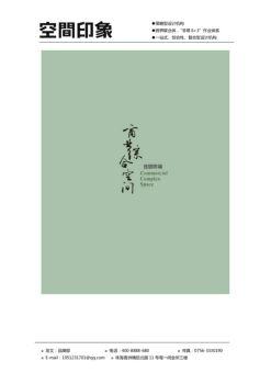 空间印象十年专题——连锁终端设计成功案例集锦画册