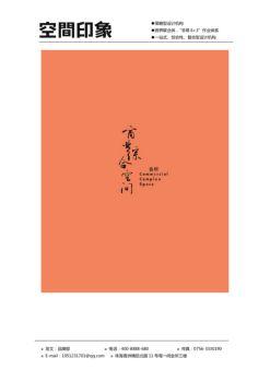空间印象十年专题——会所设计成功案例集锦画册