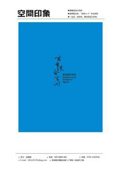 空间印象十年专题——展览展示空间设计成功案例集锦画册