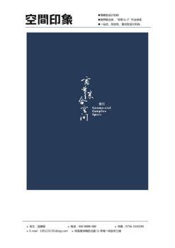 空间印象十年专题——餐饮空间设计成功案例集锦画册