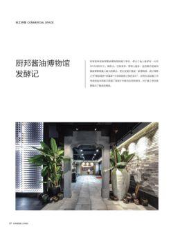 厨邦酱油博物馆发酵记电子杂志