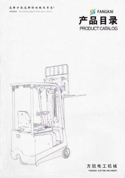 方凯电工机械类目录电子画册