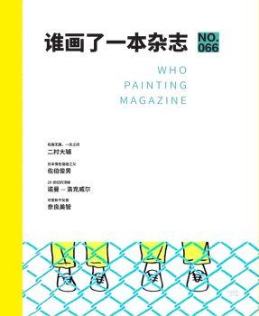 谁画了一本杂志