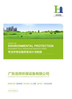 广东浩烨环保设备有限公司电子画册