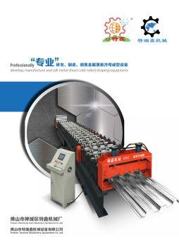 佛山市特瑞鑫机械设备有限公司电子画册