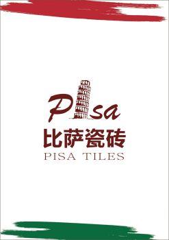 比萨意式风情复古砖电子书