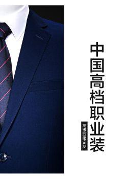 中國高端職業裝 電子書制作軟件