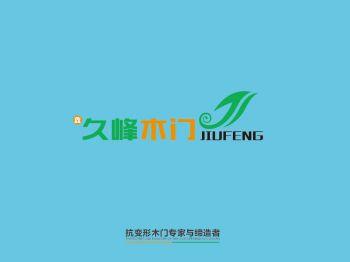 久峰木门 电子书制作平台