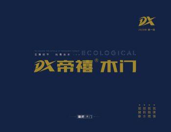 帝禧木门 电子书制作软件