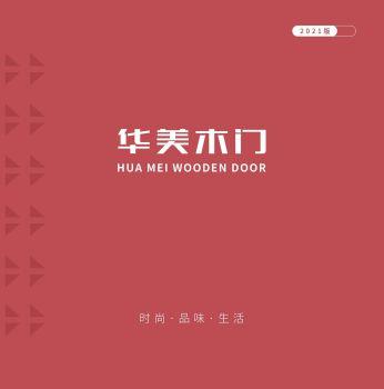 华美木门,电子画册期刊阅读发布