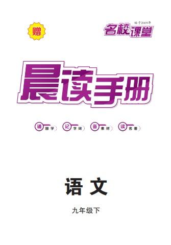 22春-《名校课堂》 语文 (人教) 九下-晨读手册