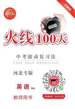 教用—21春《火线100天》英语人教 讲本(河北专版),在线数字出版平台