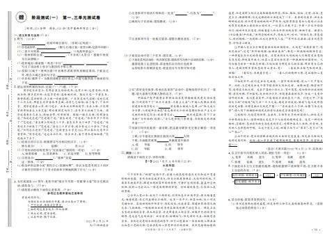 学用-22春《名校课堂》 语文 (安徽人教) 九下-测试卷电子书