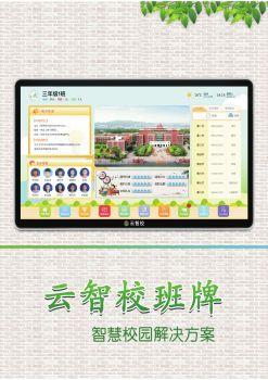 云智校智慧班牌功能说明0630,FLASH/HTML5电子杂志阅读发布