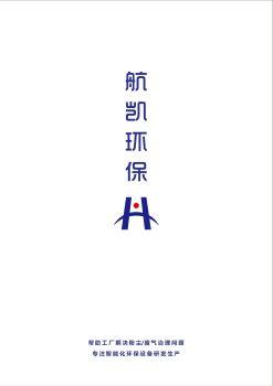 杭州航凯环保电子宣传册 电子书制作平台