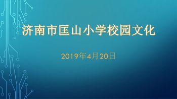 济南市匡山小学校园文化电子书
