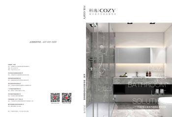 2020  10  浴室小文件电子画册