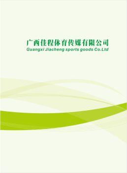 广西佳程体育传媒有限公司电子画册