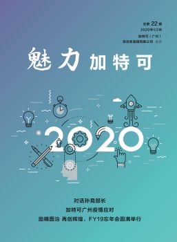 魅力加特可2020年2月刊 電子書制作軟件