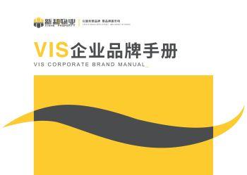新和物業VI電子宣傳冊