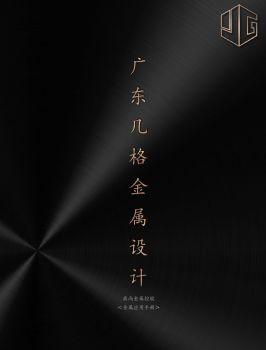 广东几格装饰设计宣传画册