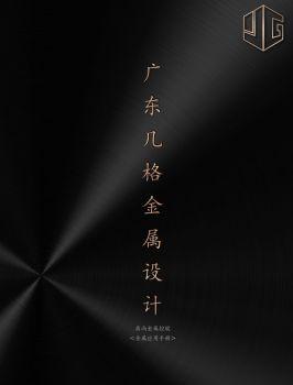 广东几格装饰设计 电子书制作软件