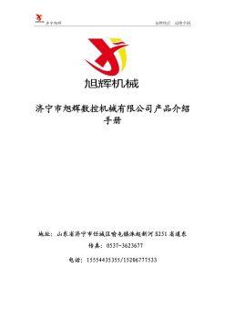 济宁旭辉产品介绍手册