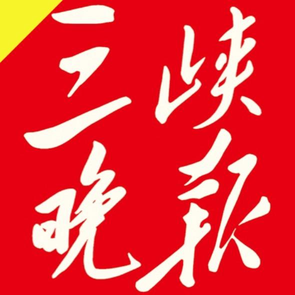 三峡晚报设计中心 电子书制作软件