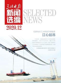 三峡晚报12月新闻选编电子报刊 电子书制作软件