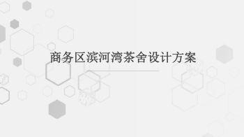 滨河湾茶舍电子宣传册