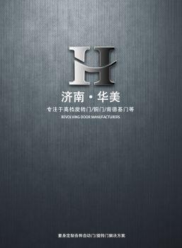 华美自动门电子画册