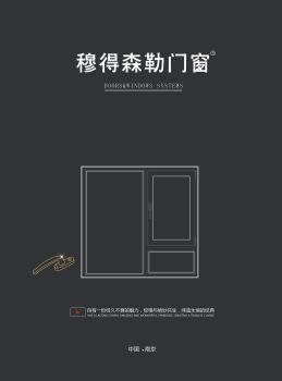 南京穆得森勒门窗电子画册