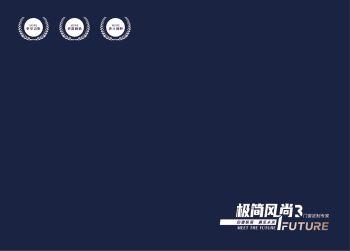 极简风尚Ⅲ期门窗定制专家【轻奢极简·遇见未来】电子画册
