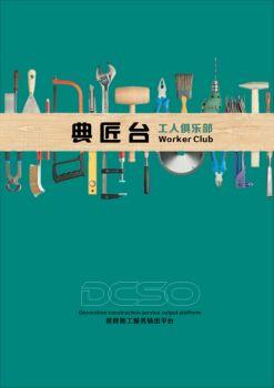 典匠台——工人俱乐部宣传画册