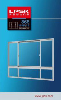 罗普斯金868经典推拉窗电子画册