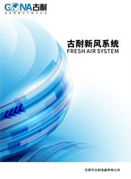 2018古耐新风系统产品手册