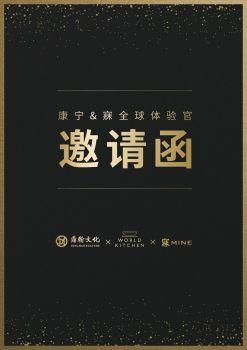 康宁、寐全球体验官计划,多媒体画册,刊物阅读发布