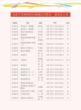 河北美术出版服装专业书目宣传画册
