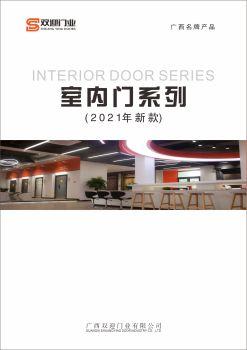 双迎门业--2021年室内新品门系列电子画册