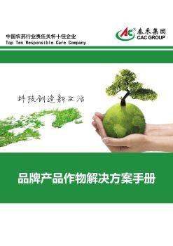 泰禾品牌事业部2019年产品手册 电子书制作软件
