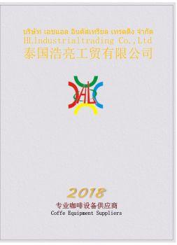 HL coffee 2018年圖冊(2) 電子書制作軟件